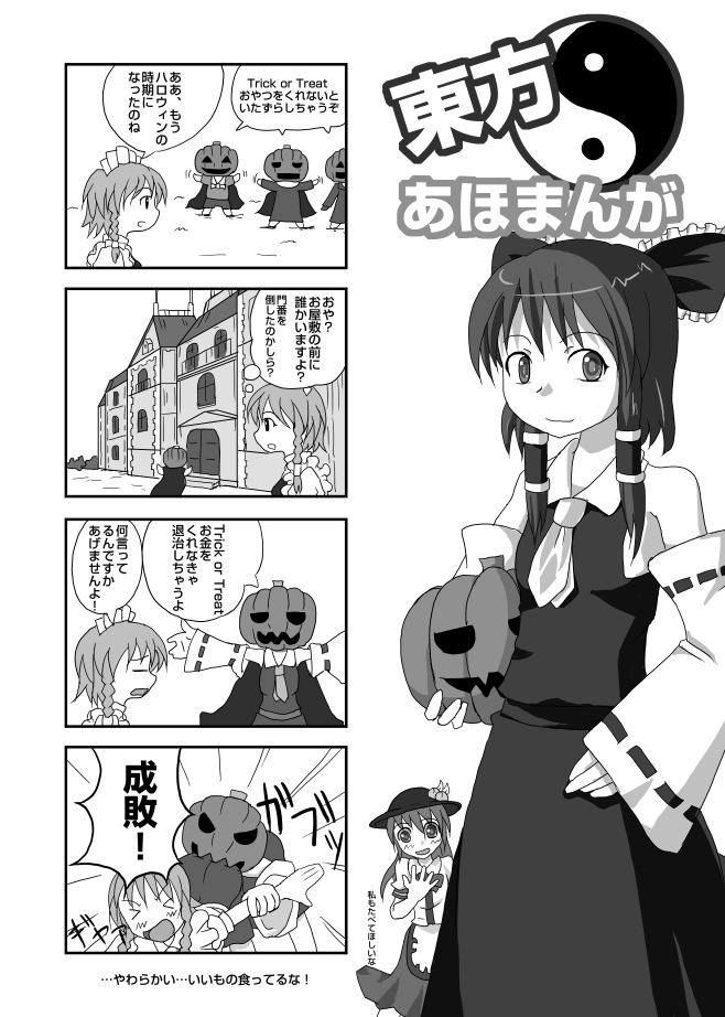 Trick or Treat - 東方あほまんが: penta-1220-2-final.jpg